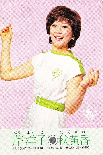 「芹洋子 若い頃」の画像検索結果